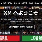 XMから重要なお知らせ – 2018年の夏時間