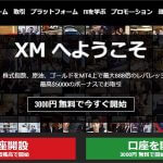 XMTradingでFX取引