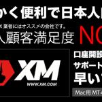 XMは急激に力をつけた海外FX会社