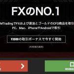 (公式)XM日本語無料口座開設