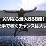 XMは日本人に注目されている海外FX口座